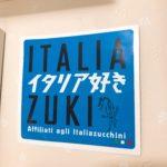 イタリア好きのためのフリーマガジン!<イタリア好き>配布しています!