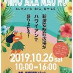 10/26(土)新浦安駅前広場<MINO'S AKA MAU NUI>に出店します